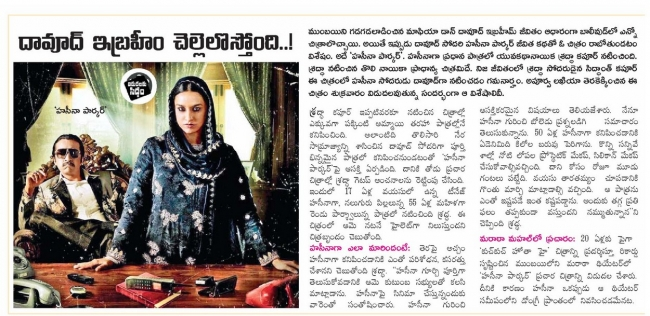 Haseena Parkar Movie Release On Today