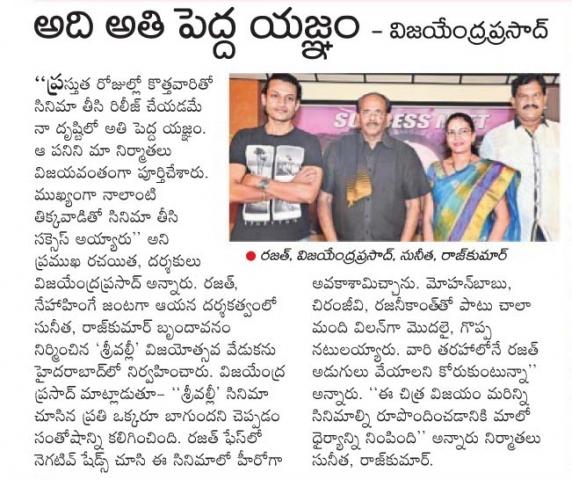 Sri Valli Movie Sucessmeet News