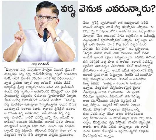 Allu Aravind Speaks To Media Over RGV