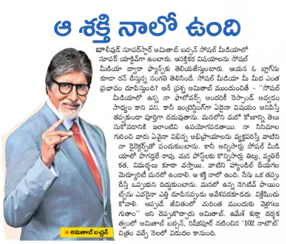 Amitabh Bachchan About Twitter Handling