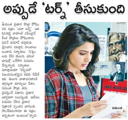 Samantha U Turn Movie Release On 13th September 2018