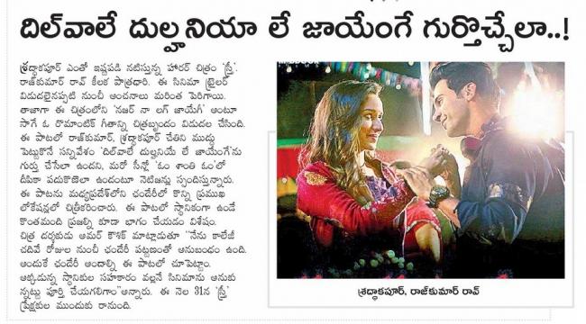 Shraddha Kapoor Rajkumar Rao Stree Movie Release On August 31st