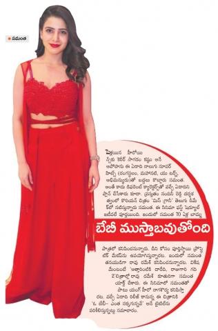 Actress Samantha Akkineni Talks About Her Upcoming Movies