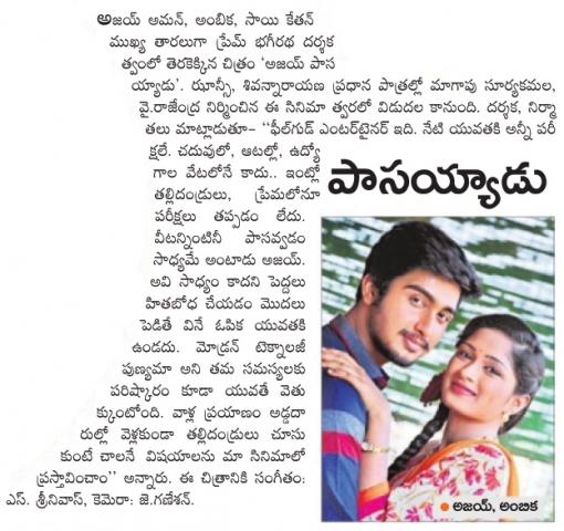 Ajay Ambika Ajay Pasayyadu Movie Release Soon