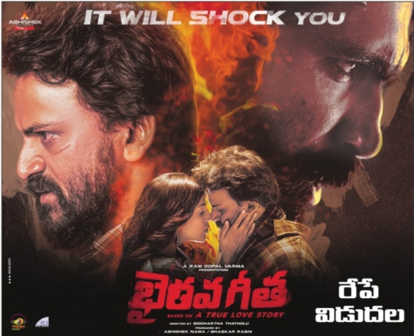 Bhairava Geetha Movie Release On Tomorrow