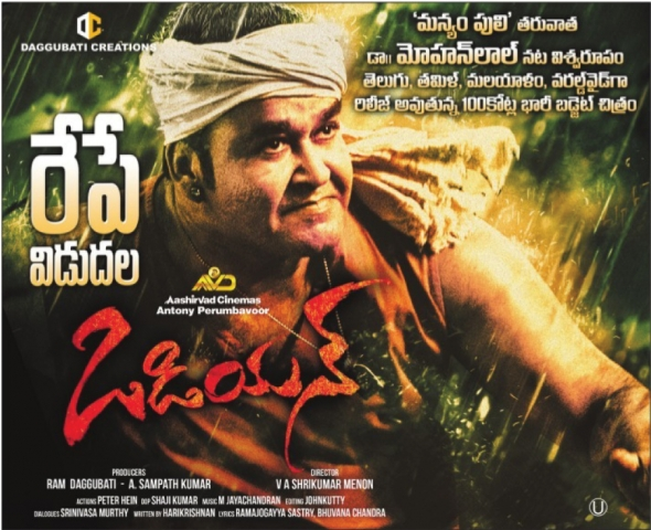 Mohanlal Odiyan Movie Release On Tomorrow
