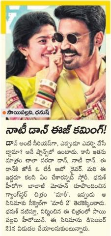 Sai Pallavi Dhanush Maari 2 Movie Release On Dec 21st