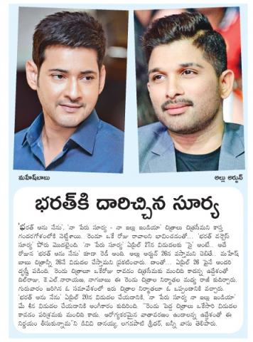 Na Peru Surya & Bharat Ane Nenu Are Not Going To Clash