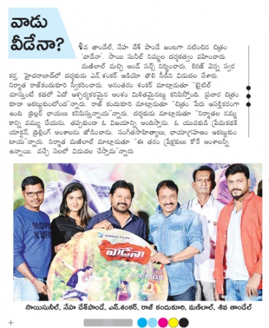 Vaadena Movie Audio Launched