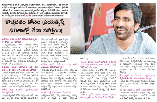 Ravi Teja Exclusive Interview About Touch Chesi Chudu Movie