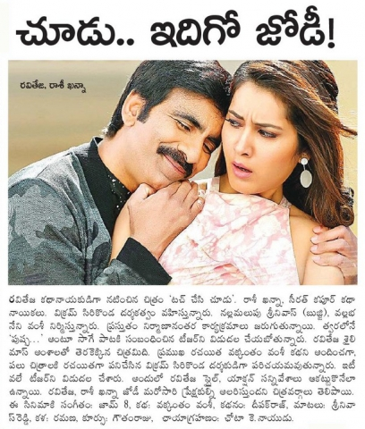 Ravi Teja New Movie Touch Chesi Chudu First Look