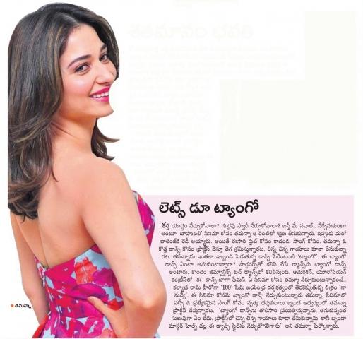 Tamanna Bhatia Learn Tango Dance For Naa Nuvve Movie