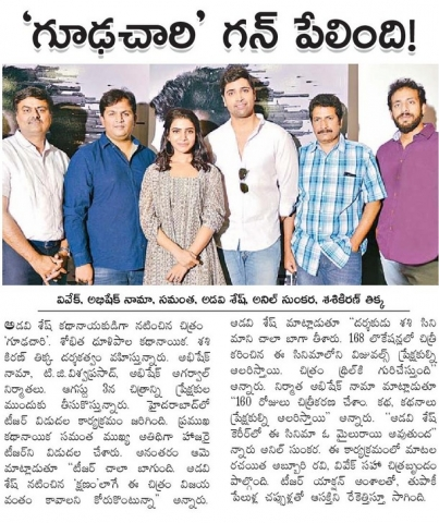 Adivi Sesh Goodachari Movie Release On 3rd August 2018