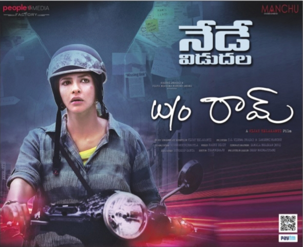 Lakshmi Manchu Wife Of Ram Movie Release On Today