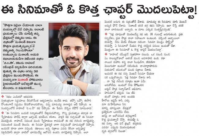Sushanth Talks About His Upcoming Film Chi La Sow