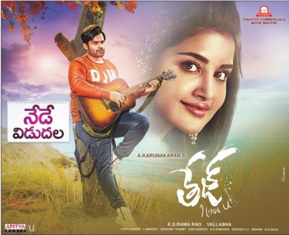 Tej I Love U Movie Release On Today