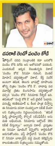 Vishal Pandem Kodi 2 Movie Release On Dasara