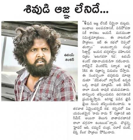 Aatagadharaa Siva Telugu Movie Release On July 14th