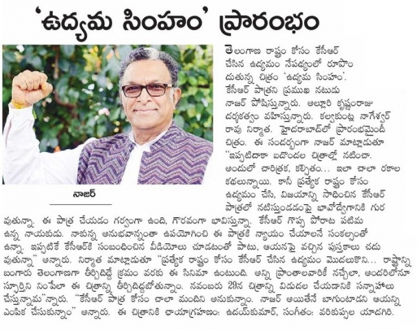KCR Biopic Launched Nassar Will Portray The Role Of The Iconic Politician