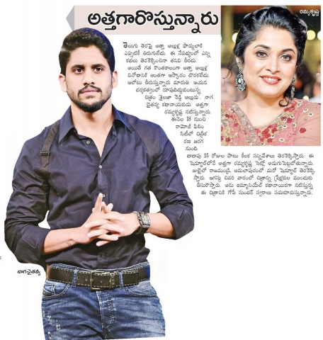 Sailaja Reddy Alludu To Commence Shooting From May 18 2018