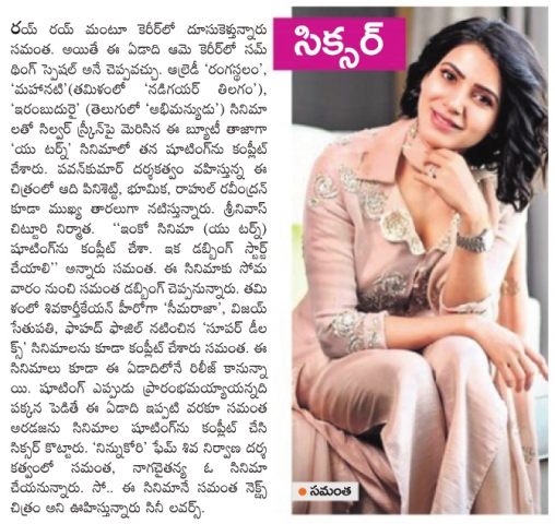Samantha Finishes Shooting For Latest Movies