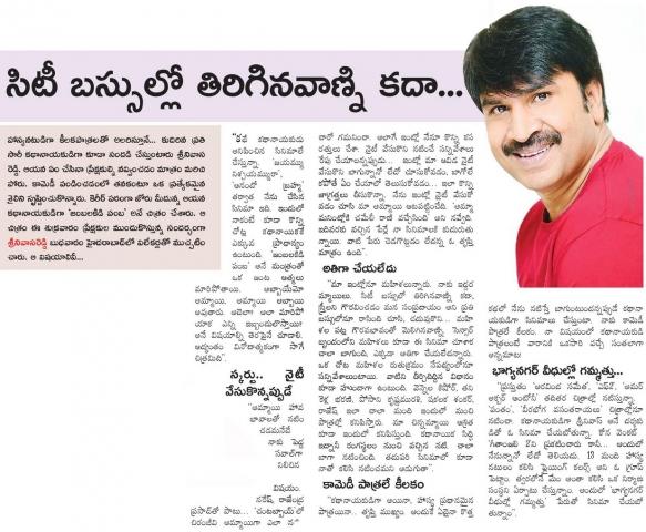 Srinivas Reddy Interview About Jamba Lakidi Pamba Movie