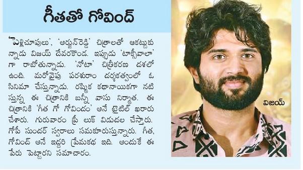 Vijay Devarakonda Next Film Title Geetha Govindam