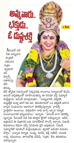 Senior Heroine Seetha As Bhadrakali Movie