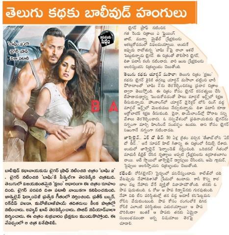 Tiger Shroff Disha Patani Baaghi 2 Movie Release On Today