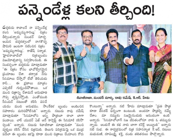 Ammamma Gari Illu Movie Team Success Celebrations