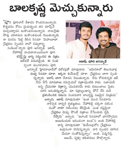 Balakrishna Phone Call To Mehbooba Movie Team