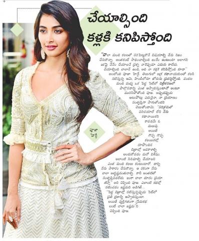 Actres Pooja Hegde Latest Interview News