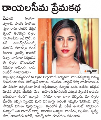 Hrusaali Rayalaseema Love Story Release On December