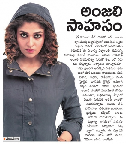 Nayanthara Upcoming Movie Title As Anjali Vikramaditya