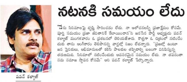 Pawan Kalyan Inconsistent Political Agenda Might Make Janasena