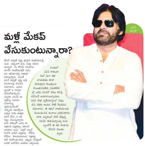 Pawan Kalyan New Movie Started With Bobby Or Dolly
