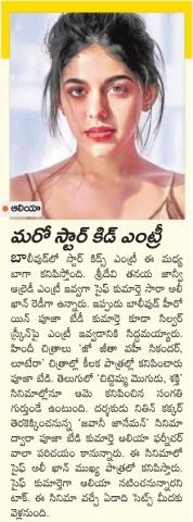 Pooja Bedi Daughter Aalia To Make Bollywood Debut In 2018