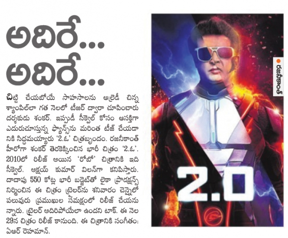 Rajinikanth 2.o Movie Release On November 29th 2018