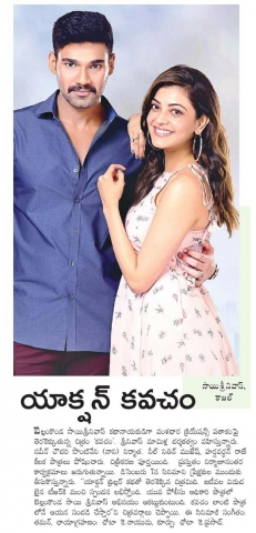 Sai Sreenivas Kajal Kavacham Movie Release On Dec 7th
