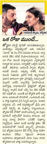 Aravind Swamy Jyothika Nawab Movie Release On September 27th