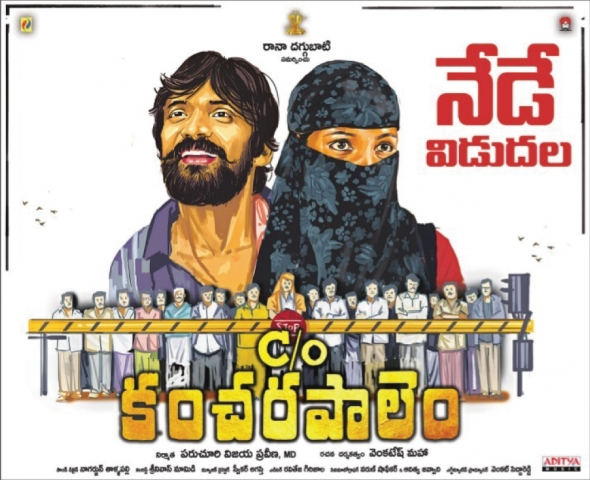 Care Of Kancharapalem Movie Releasing On Today