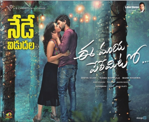 Ee Maya Peremito Movie Release On Today
