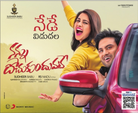 Nannu Dochukunduvate Movie Release On Today