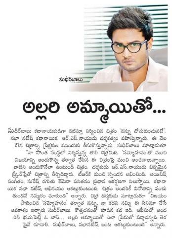 Sudheer Babu Nannu Dochukunduvate Movie Release On 21st September