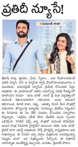 Sumanth Idam Jagath Movie To Release On September 28th 2018