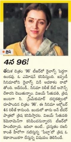 Vijay Sethupathi And Trisha Starrer 96 To Release On October 4