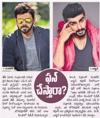 Arjun Kapoor To Play Varun Tej Role Opposite Venkatesh