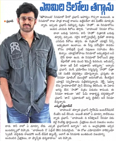Prabhas Loses 8 Kg Weight For Saaho
