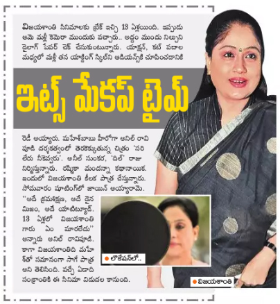 Anil Ravipudi Announces Vijayashanti Joins The Sets Of Mahesh Babu Film
