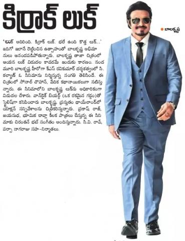 Balakrishna New Look Ks Ravikumar Upcoming Film